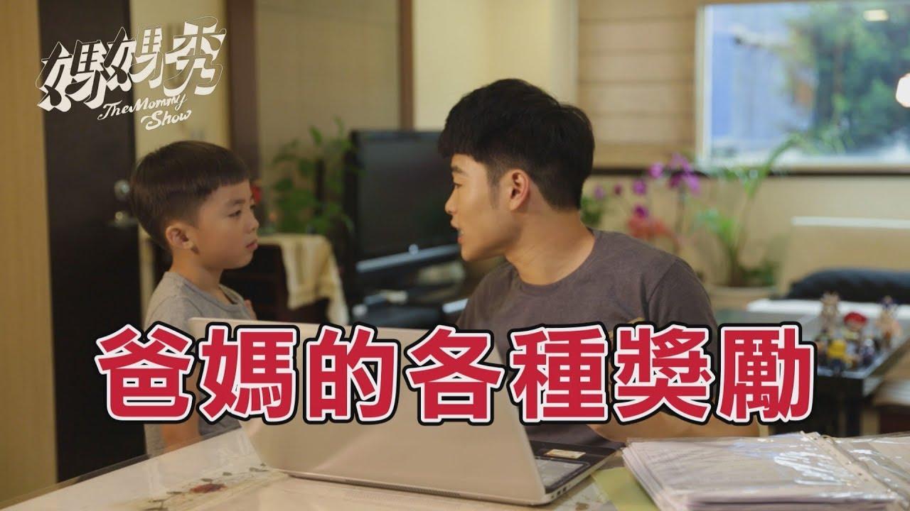 《媽媽秀小劇場 48 爸媽的各種獎勵》 - YouTube