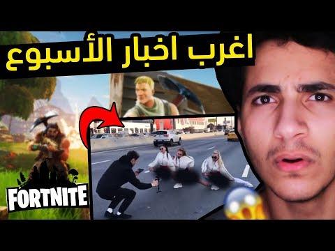 هل سيرفرات فورتنايت للشرق الأوسط بتصير قريب ؟ , مغنية تصور بالشارع !