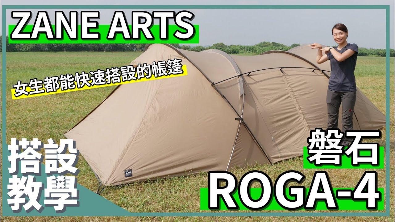 【搭設教學】女生也能輕鬆搭設的帳篷!買帳篷不用再另外買內帳跟地步了這顆直接全部付給你啦!丨ZANE ARTS ROGA-4 磐石丨100mountain