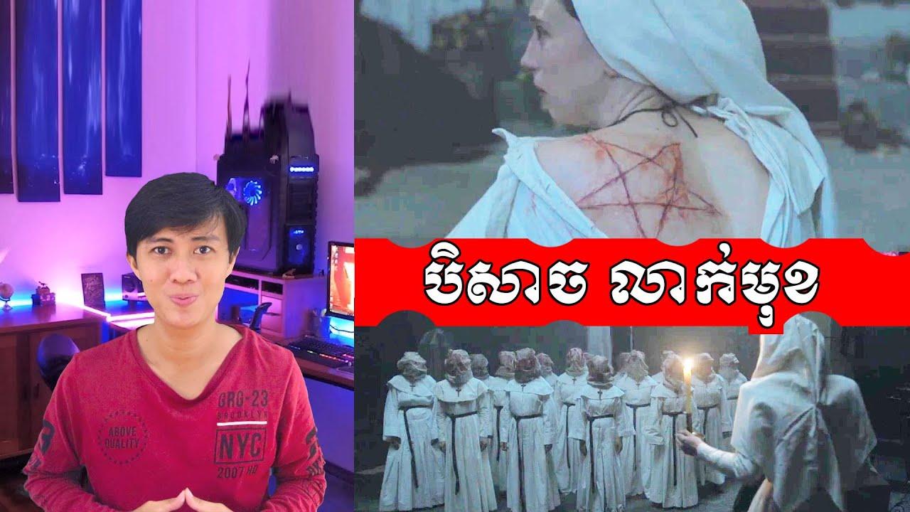 The Nun បិសាចលាក់មុខ Movie Review