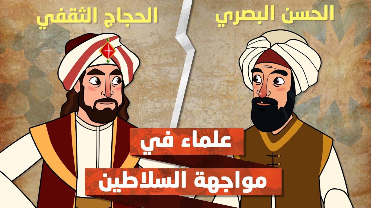 الحسن البصري في مواجهة الحجاج بن يوسف الثقفي Youtube