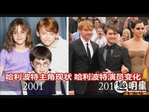 哈利波特主角现状 哈利波特演员变化  有人已离世~终究没逃过岁月这把杀猪刀?【好奇病患者】