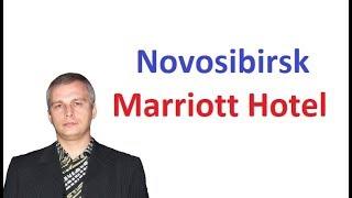 видео В Москве откроется Marriott отель