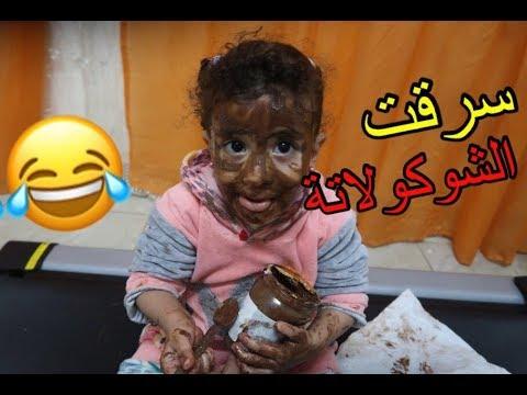 #مريم سرقت الشكولاتة وخربت الدنيا شوفو اللى حصل !!