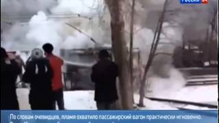Дагестанские Боксеры Спасли Людей Из Горящего Трамвая в Хабаровске. 2013