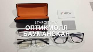 Очки Starck (Старк) Eyes ► Обзор