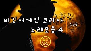 비긴어게인 코리아 노래모음4/ 30곡/ 광고없음