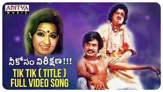 Tik Tik (Title Song ) Full Video Song | Neekosam Neereekshana| Kamal Hassan | Rajinikanth | Sridevi