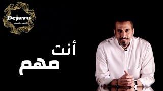انت مهم | تحفيزي | الجزء الأول | احمد الشقيري