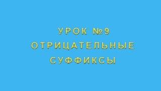 Отрицательные суффиксы в казахском языке