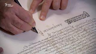 Як підписували томос про автокефалію для України