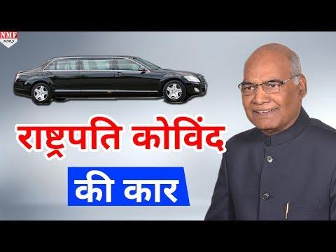 Ram Nath Kovind की कार में हैं ये Security Features जो इसे बनाते हैं सबसे Safe