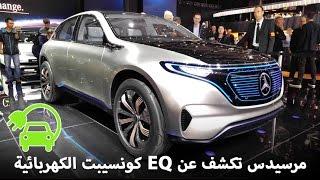 """""""تقرير"""" مرسيدس جينيريشن EQ كونسيبت الكهربائية بالكامل Mercedes-Benz"""