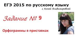 9 задание ЕГЭ 2016 русский язык