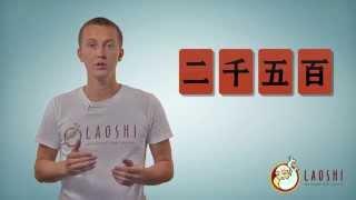 Счёт в китайском языке - грамматика китайского языка