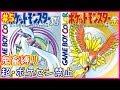 【鬼畜縛り】超・ポケモンセンター禁止マラソン~金編~#5【金銀クリスタル】