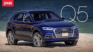 Audi Q5 — комментарий к тесту