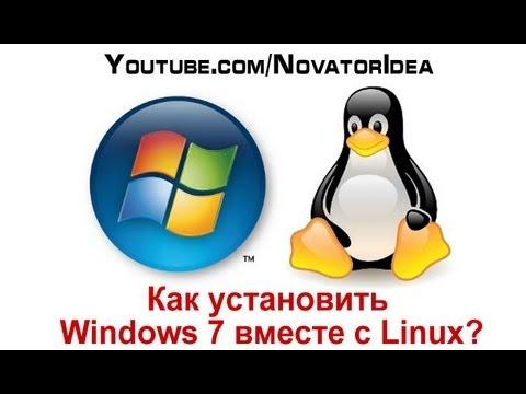Как установить Windows 7 вместе с Linux? Подробно в видео