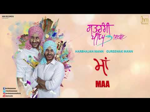 Maa | Harbhajan Mann | Satrangi Peengh 3 | HM Records | ਮਾਂ | ਹਰਭਜਨ ਮਾਨ | Latest Punjabi Songs 2018