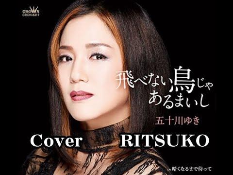 飛べない鳥じゃあるまいし 五十川ゆきさん  Cover / RITSUKO