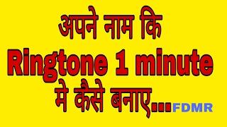 अपने नाम का रिंगटोन कैसे बनाये|FDMR online our name ringtone maker...!!