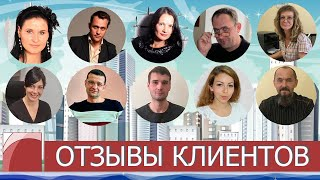 """Отзывы наших клиентов. Агентство недвижимости """"Кабинет"""" (Крым)."""