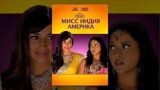 Мисс Индия Америка ( с субтитрами )