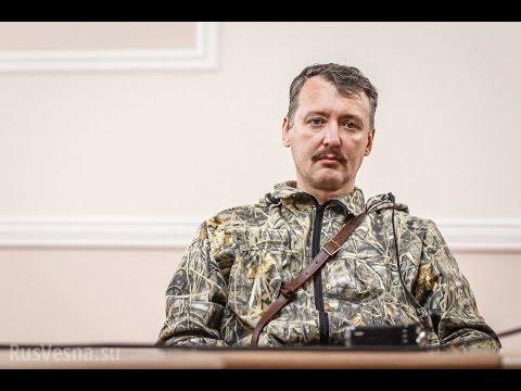 Игорь Стрелков. Сводки