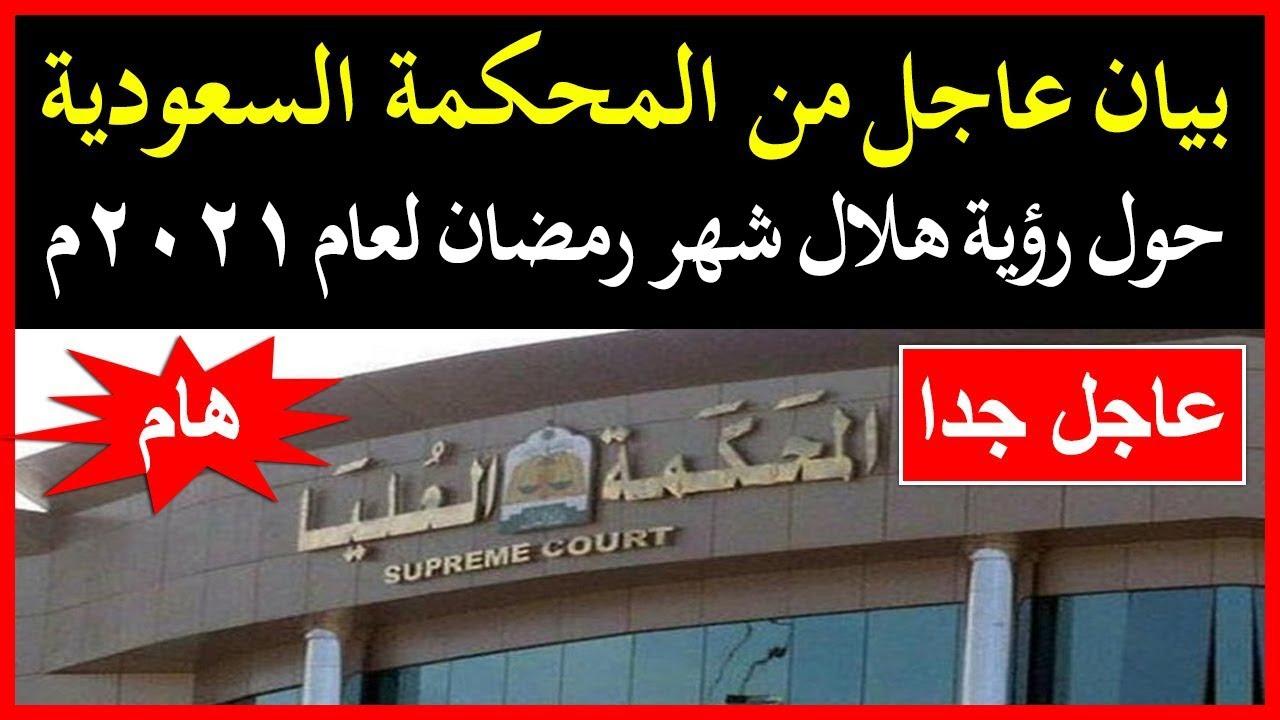 عاجل - بيان هام من المحكمة السعودية العليا حول رؤية هلال رمضان 2021 - 1442