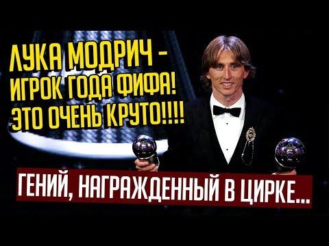 ЛУКА МОДРИЧ - ЛУЧШИЙ ИГРОК 2018 ГОДА ФИФА ✘ ОН ГЕНИЙ В ЦИРКЕ ✘ СОККЕР