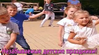 Незабываемые детские праздники в Одессе