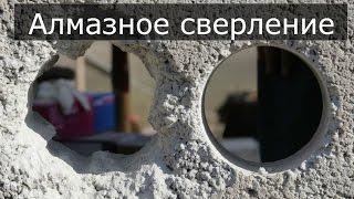 Алмазное сверление или не бывает более ровных отверстий в бетоне.(, 2016-03-13T11:17:07.000Z)