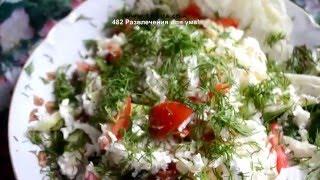 Салат, сыр фета, пекинская капуста, оригинальный рецепт, 482 развлечения для ума!