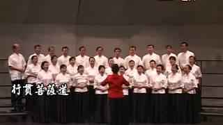 《心願》慈濟台北委員合唱團2008金門演唱