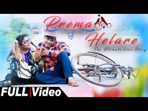 Prema Hela Re | Odia Music Video | FULL VIDEO | Alaka - Biswa| HD Video
