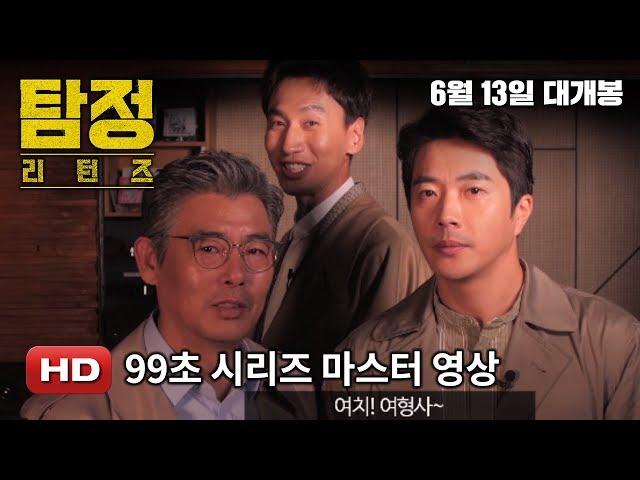 '탐정: 리턴즈' 99초 시리즈 마스터 영상
