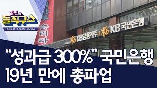 """""""성과급 300%"""" 국민은행 19년 만에 총파업   김진의 돌직구쇼"""