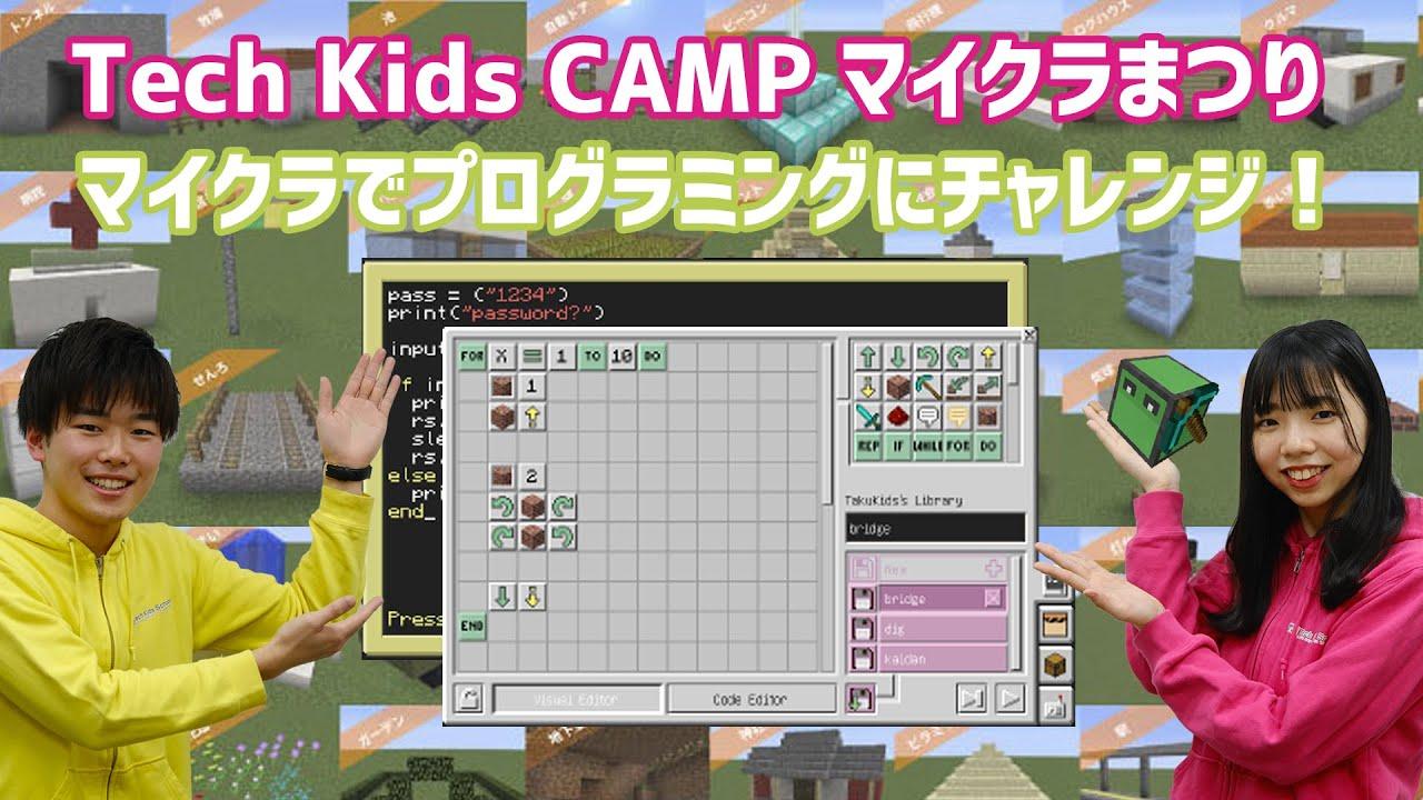 【Tech Kids CAMP】マイクラ祭りの内容をご紹介します!