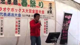 2015年 くぅーすの杜忠孝蔵 春祭り カラオケ大会