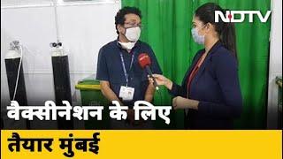 Mumbai में भी Vaccination के महाअभियान को लेकर तैयारियां जोरों पर