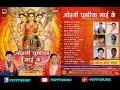 Odhali Chunriya Mai Ke MP3 JUKE BOX Bhojpuri Devi Geet SURESH SHUKLA, AJEETA SHRIVASTAV