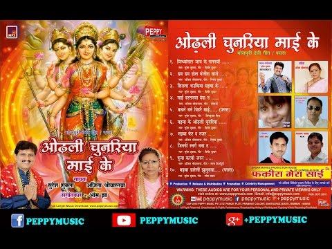 Odhali Chunriya Mai Ke  || MP3 JUKE BOX || Bhojpuri Devi Geet || SURESH SHUKLA, AJEETA SHRIVASTAV