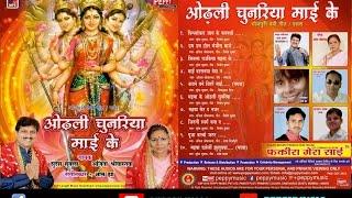 Odhali Chunriya Mai Ke -MP3 JUKE BOX-Bhojpuri Devi Geet, Pachara-SURESH SHUKLA, AJEETA SHRIVASTAV