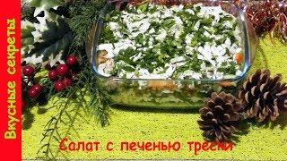 Салат с печенью трески - очень вкусный и легкий рецепт! Получается просто объедение!