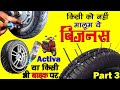 Kabhi Nahi Hoga Tyre Puncture Bike Scooty | Puncture Repair Liquid Kit | Anti Puncture Tyre Sealant Business