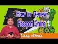 How to renewal passport online | தமிழ்