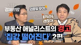 [박종훈의 경제한방] 부동산 애널리스트의 경고…'집값 …