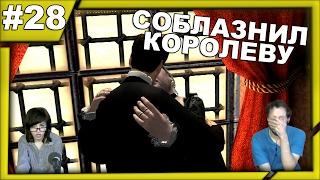 Шерлок Холмс против Арсена Люпена  прохождение │СОБЛАЗНИЛ КОРОЛЕВУ│#28