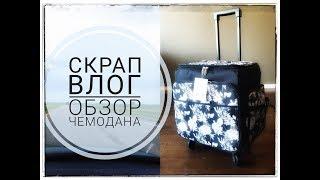 Скрап Влог/Галопом по Американским скрап магазинам/Обзор чемодана для творчества!