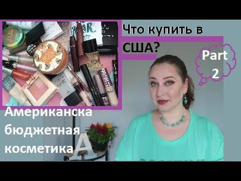 Купить косметику в сша сайты антивозрастная косметика купить в интернет магазине